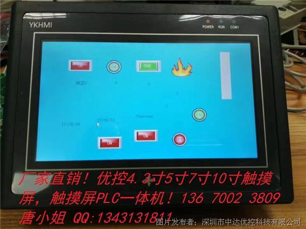 YKHMI中达优控MM-20MR-6MT-450ES-B触摸屏PLC一体机