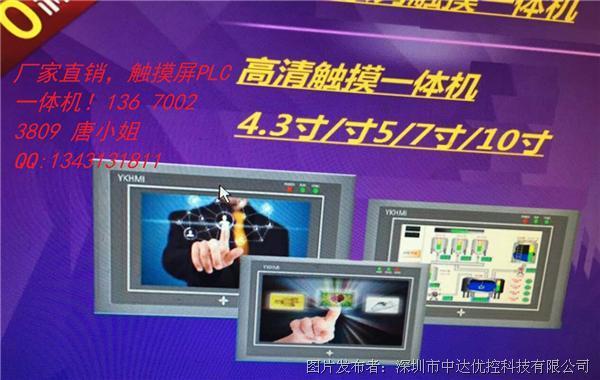 YKHMI中达优 MM-20MR-6MT-450ES-A控触摸屏PLC一体机