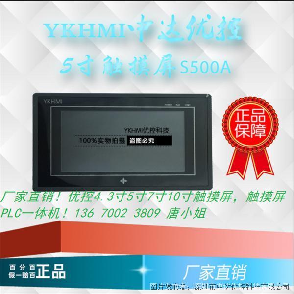 YKHMI中达优控MM-20MR-6MT-450ES-C触摸屏PLC一体机
