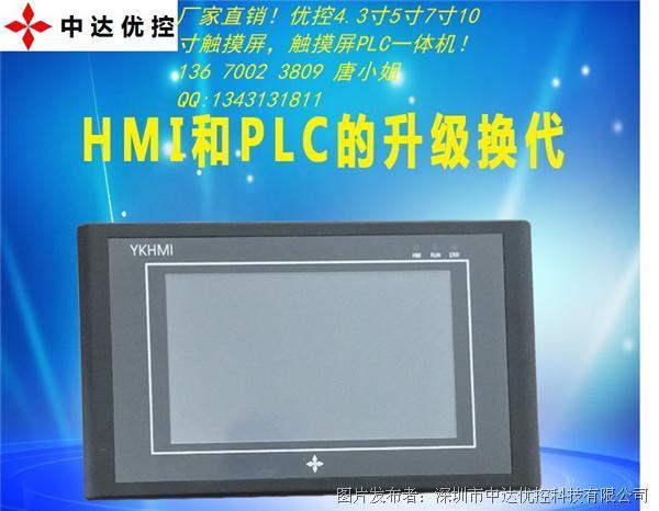 YKHMI中达优控MM-24MR-12MT-500ES-D触摸屏PLC一体机
