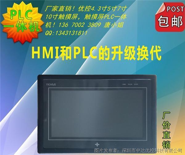 YKHMI中达优控MM-20MR-6MT-450FX-C触摸屏PLC一体机