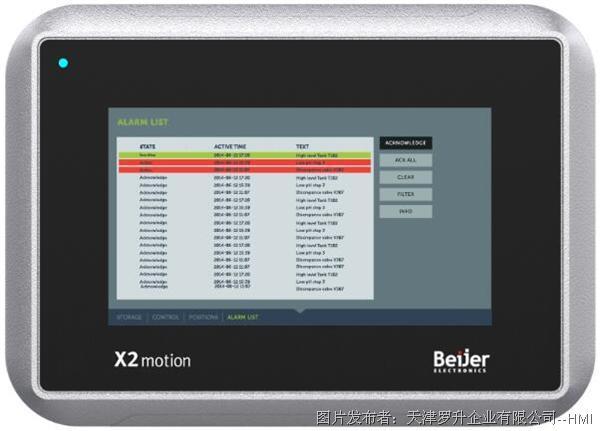 Beijer X2 motion 4 4.3寸人机界面