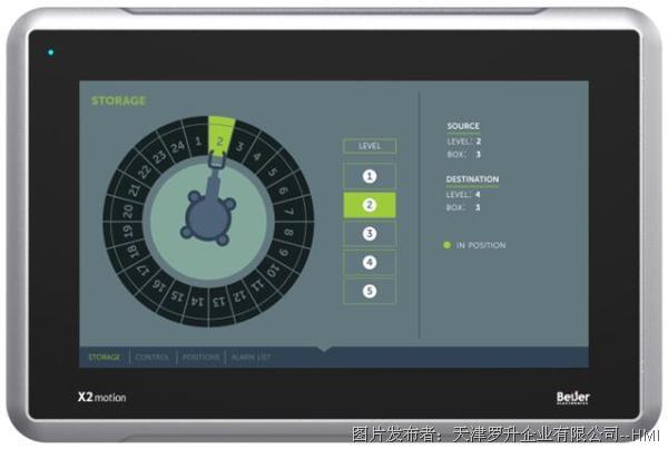 Beijer X2 motion 10 10.1寸人机界面