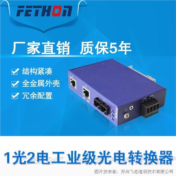 飞崧ESD103工业级1光2电光纤收发器