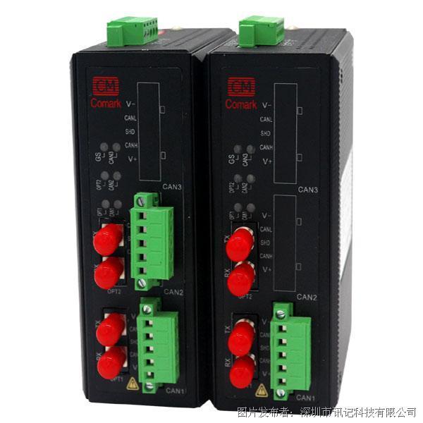 讯记canbus光纤CAN转光纤canbus转光纤总线光纤转换器