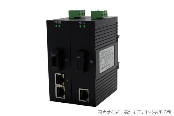 讯记工业百兆1光1电/2电光纤以太网光电转换器收发器