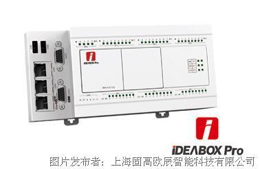 Softlink欧辰  IDEABOX Pro 智能控制器