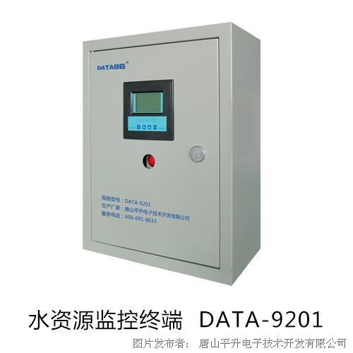 唐山平升 水资源承载能力监测预警