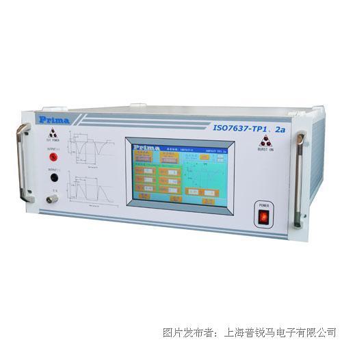普锐马ISO7637TP1、2a触摸式汽车干扰模拟器