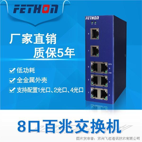 苏州飞崧 ESD108百兆导轨工业以太网交换机