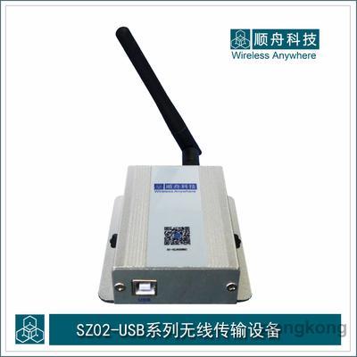 顺舟智能 SZ02-USB数传设备zigbee无线收发设备无线组网设备