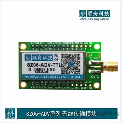 顺舟智能SZ05-ADV嵌入式无线模块zigbee无线数传模块透明传输