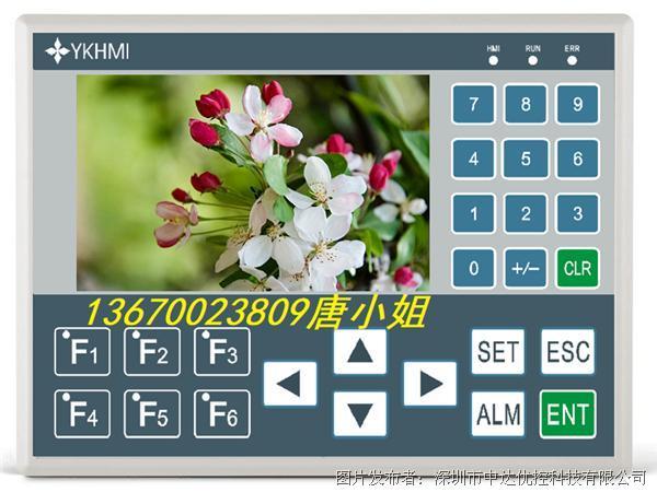 中达优控FM-20MR-6MT-430-FX-B 4.3寸彩色文本一体机