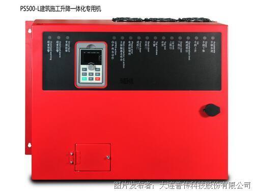 普传 PS500-L建筑施工升降一体化专用机