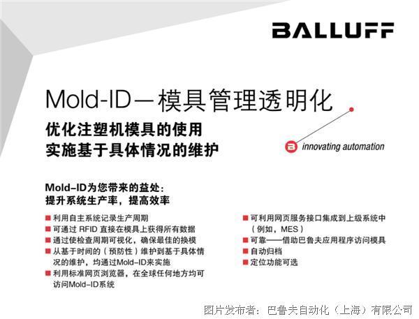 巴鲁夫 Mold-ID模具管理