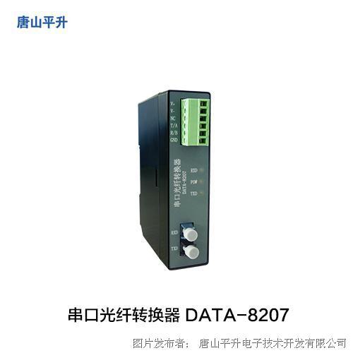 唐山平升 串口光纤收发器、串口转光纤转换器