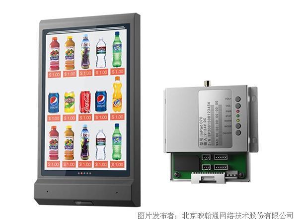 映翰通  InPad070 7寸屏安卓一体机