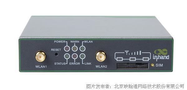 映翰通  InRouter611-S高性价比工业路由器