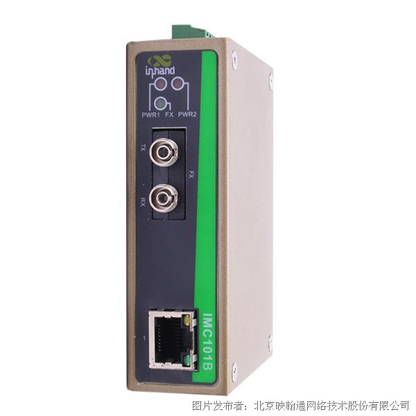 映翰通  IMC系列工业级光电转换器