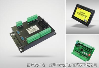 大研工控 机械手控制系统