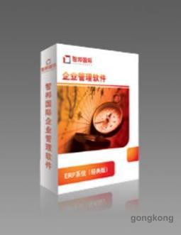 智邦国际ERP系统(生产版)