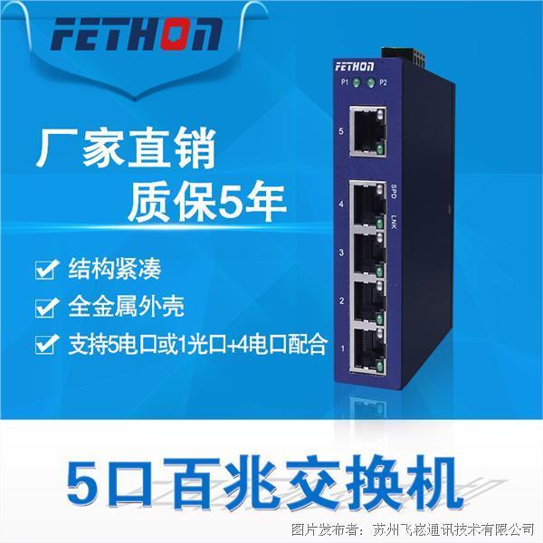 飞崧 ESD105  5口百兆零丢包工业以太网交换机