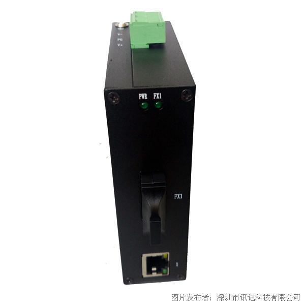 讯记百兆1光1电/2电紧凑工业光纤收发器