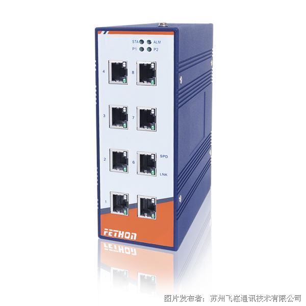 飞崧交换机  ESD208M百兆网管八口工业以太网交换机