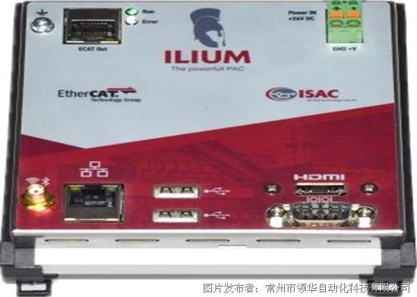 领华自动化 Ilium PAC