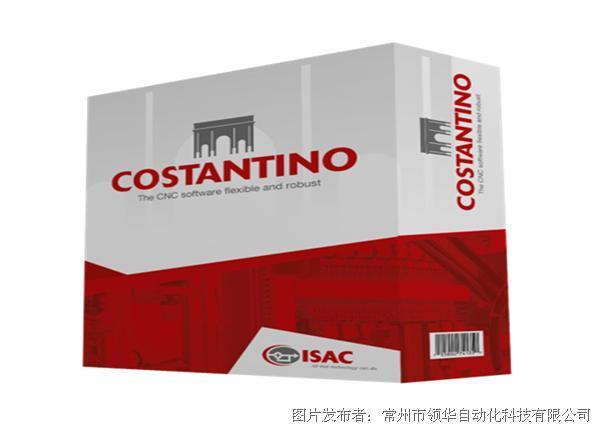 领华自动化 Costantino CNC