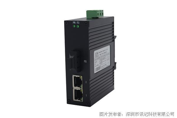 讯记百兆1光1电/2电紧凑IP40防护型工业光纤收发器