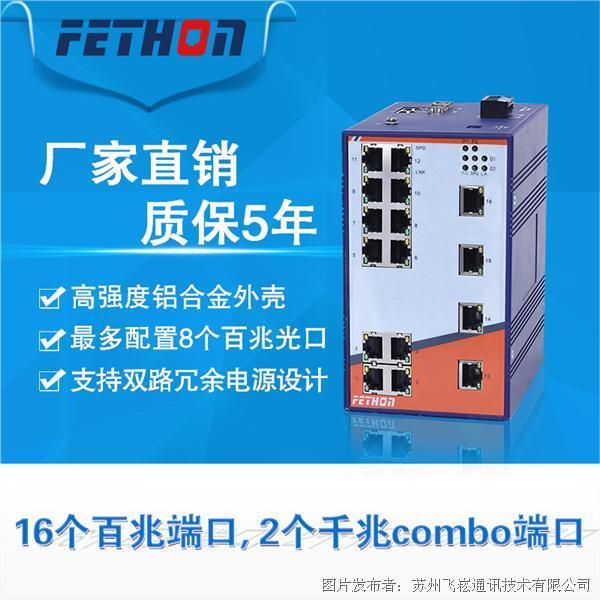 飞崧   ESD218-2G 2光16电千兆以太网交换机