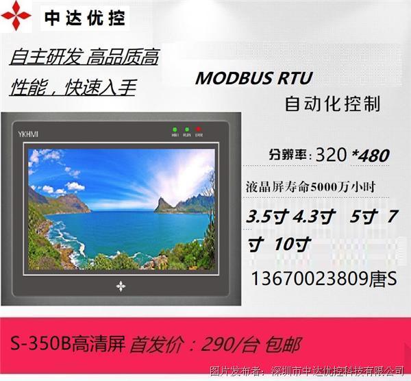 中达优控S-350B 4.3寸彩色高清触摸屏