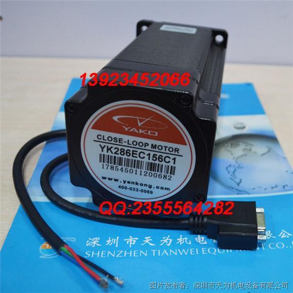 研控YAKO YK286EC156C1两相闭环步进电机
