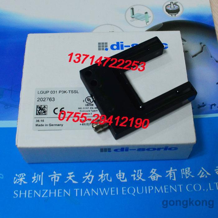 di-soric LGUP 031 P3K-TSSL槽型激光传感器