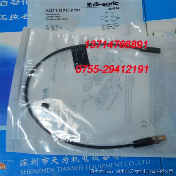 德硕瑞di-soric MZET 9-25 PSL-K-TSS磁敏开关