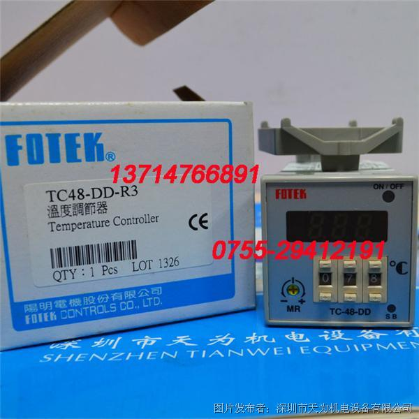 FOTEK台湾阳明TC48-DD-R3泛用型温控器