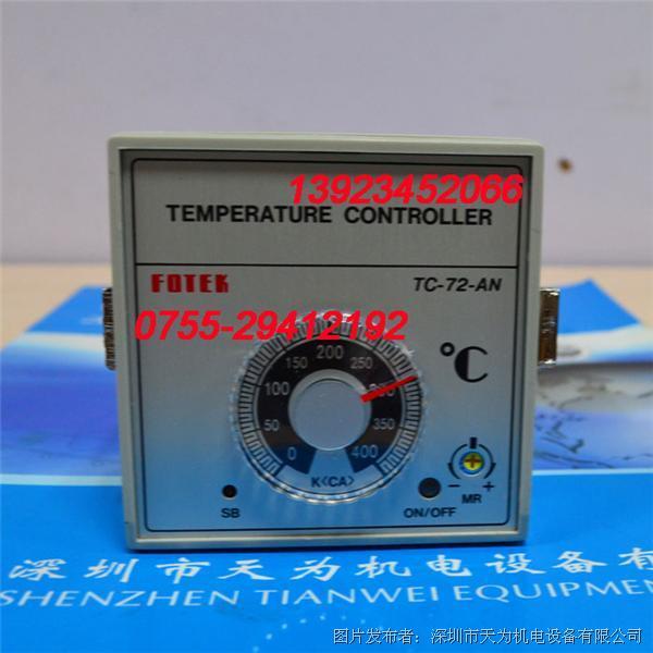 台湾阳明FOTEK TC72-AN-R4温度控制器