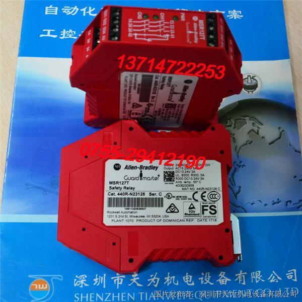 AB MSR127T, 440R-N23125安全继电器