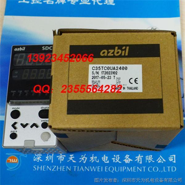 azbil日本山武 C35TC0UA2400温控器