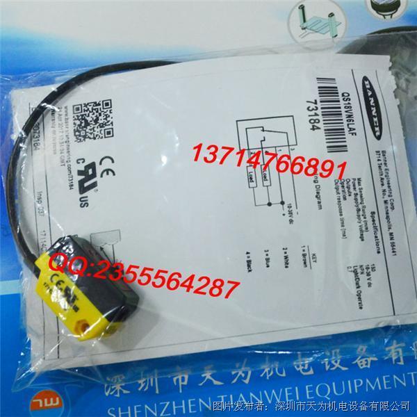 美国邦纳BANNER QS18VN6LAF精巧型光电传感器