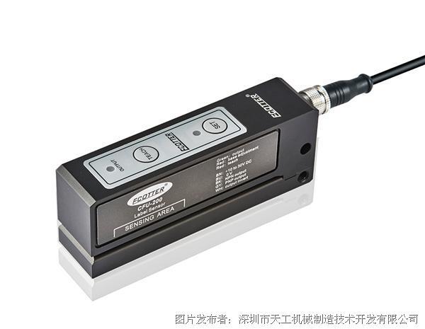 ECOTTER CFU-200全能型标签传感器