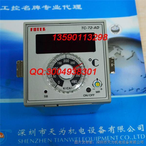 台湾阳明FOTEK TC72-AD-R4温控器