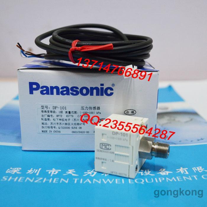 Panasonic日本松下DP-101压力传感器