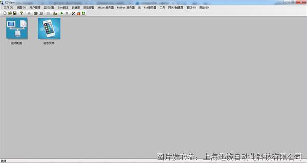 上海迅饶-X2View WEB组态软件