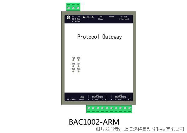 上海迅饶-BAC1002-ARM(256点通用型网关)