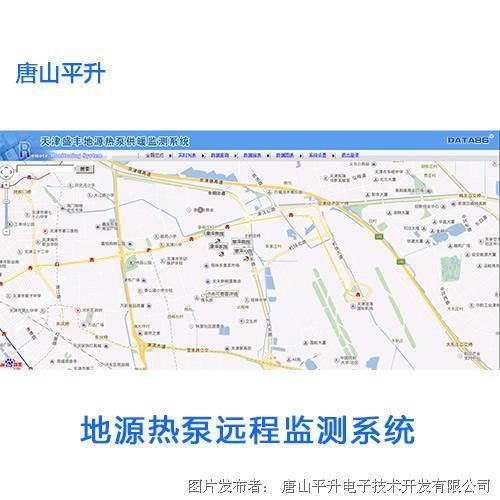 唐山平升 地源热泵远程监测系统