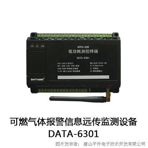 唐山平升 可燃气体报警信息远传监测系统