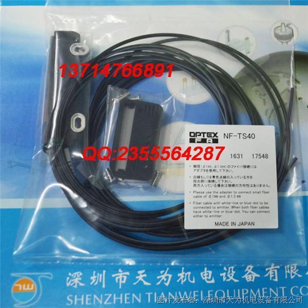 OPTEX日本奥普士NF-TS40光纤传感器