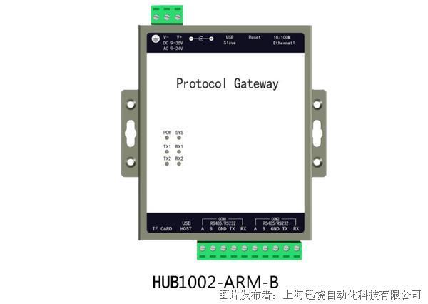 上海迅饶-HUB1002-ARM网关